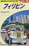 地球の歩き方 フィリピン 2004~2005