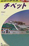 地球の歩き方 チベット 2004~2005