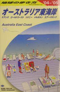 地球の歩き方 オ-ストラリア東海岸 2004~2005 オーストラリア東海岸 C12