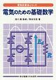 電気のための基礎数学