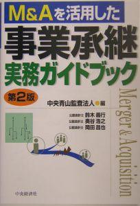 M&Aを活用した事業承継実務ガイドブック