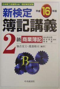 新検定簿記講義 2級商業簿記 平成16年