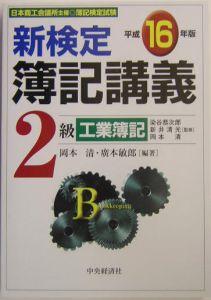 新検定簿記講義 2級工業簿記 平成16年