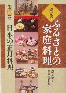聞き書ふるさとの家庭料理 日本の正月料理