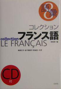 コレクション・フランス語 語彙