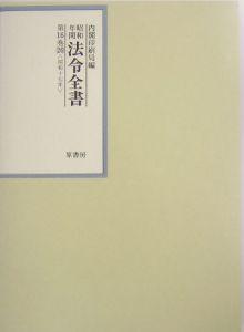 昭和年間法令全書 昭和十七年 16ー26