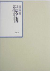 昭和年間法令全書 昭和十七年 第16巻ー27