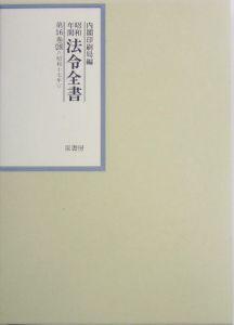 昭和年間法令全書 昭和十七年 第16巻ー28