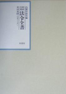 昭和年間法令全書 昭和十七年 第16巻ー29