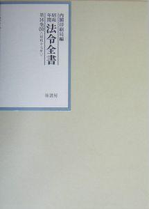 昭和年間法令全書 昭和十七年 第16巻ー30