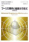 技術者のための高等数学 フーリエ解析と偏微分方程式