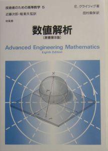 技術者のための高等数学 数値解析
