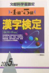 漢字検定4級・5級