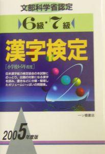 漢字検定6級・7級