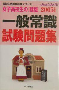 女子高生の一般常識問題 2005年度版