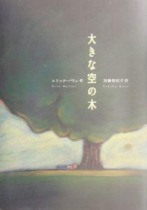 大きな空の木