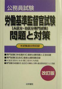 公務員試験 労働基準監督官試験問題と対策「A区分・B区分専門試験」