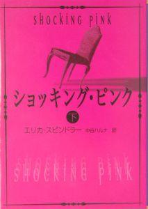 ショッキング・ピンク