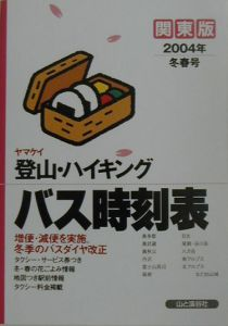 ヤマケイ登山・ハイキングバス時刻表 2004年冬春号 関
