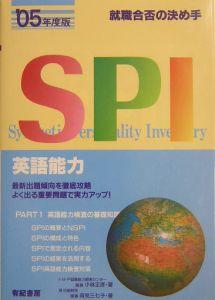 SPI英語能力