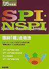 SPI・NSPI直前「超」合格法