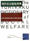 現代社会福祉辞典