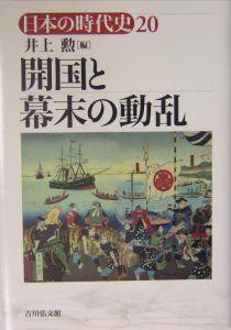 日本の時代史 開国と幕末の動乱