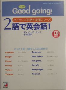 """Good going!""2語で英会話!"