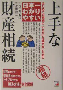 日本一わかりやすい上手な財産相続