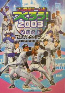 プロ野球チームをつくろう! 2003 公式ガイドブック