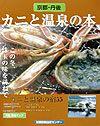 京都・丹後カニと温泉の本