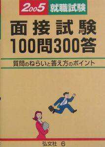 面接試験想定100問300答 2005