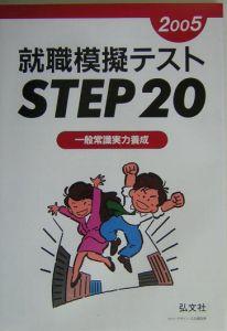 就職模擬テストstep 20