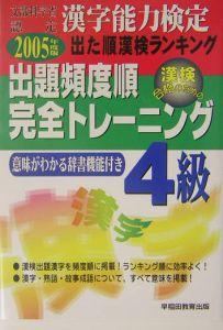 出た順漢字能力検定4級出題頻度順・完全トレーニング 2005