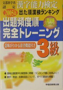 出た順漢字能力検定3級出題頻度順・完全トレーニング 2005
