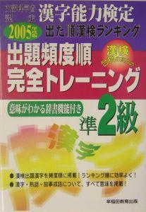 出た順漢字能力検定準2級出題頻度順・完全トレーニング 2005