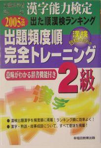 出た順漢字能力検定2級出題頻度順・完全トレーニング 2005