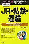 JR・私鉄・運輸 2005年版