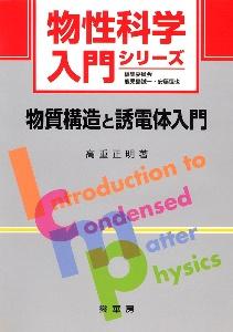物質構造と誘電体入門