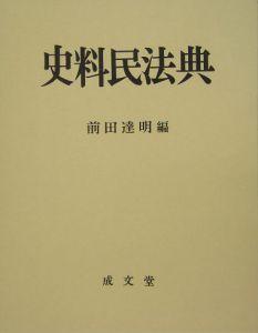史料民法典