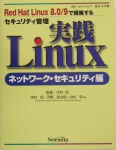 実践Linux ネットワーク・セキュ