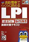 森勝『LPI認定試験レベル1直前対策テキスト』