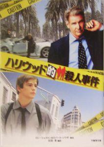 ロン・シェルトン『ハリウッド的殺人事件』