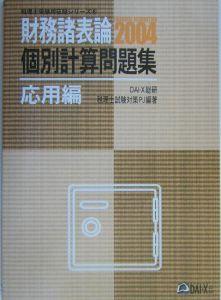税理士受験用征服シリーズ 財務諸表論個別計算問題集 応用編 2004