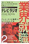 エンタテインメント業界就職 2005 テレビ・ラジオ