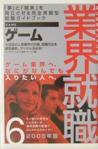 エンタテインメント業界就職 2005.6 ゲーム