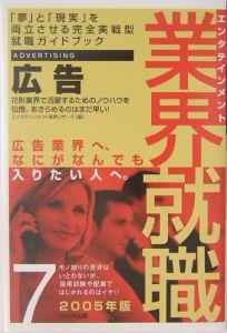 エンタテインメント業界就職 2005.7 広告