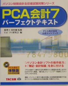 PCA会計7パーフェクトテキスト