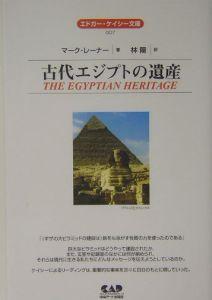 古代エジプトの遺産