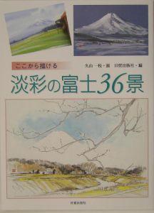 ここから描ける淡彩の富士36景